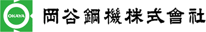 岡谷鋼機株式会社